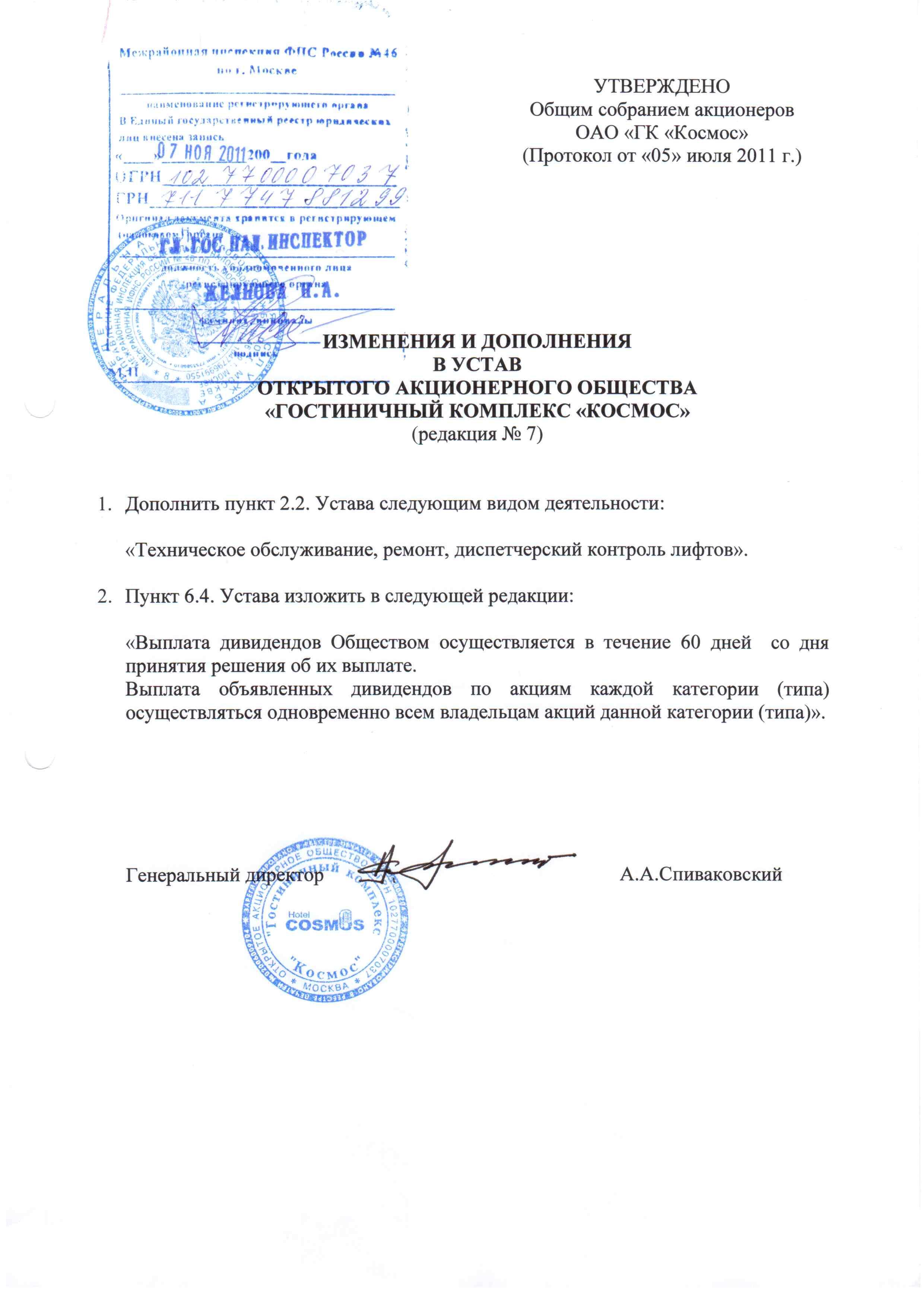 """Раскрытие информации. Гостиница """"Космос"""", Москва"""
