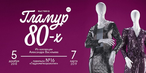 """GLAMOR OF THE 80th"" EXHIBITION. FROM ALEXANDER VASILYEV'S COLLECTION, DECEMBER 5, 2018 TILL MARCH 7, 2019 AT VDNKH"