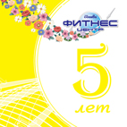 THE 5-TH BIRTHDAY OF FITNESS-CENTER!!! On the 28-th of May, 2008 there will be a celebrati...