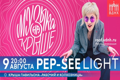 Концерт группы Pep-See Light 9 августа на ВДНХ