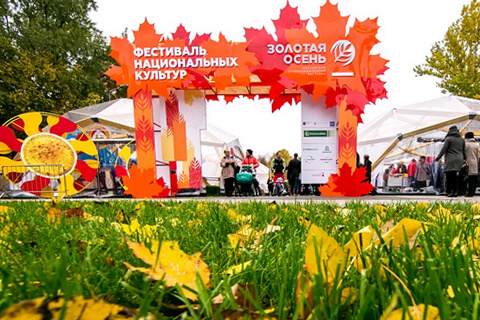 """Golden autumn-2017"" expo, october 4-7 at VDNKH"