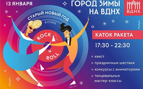"ROCK-N-ROLL PARTY ON THE ""RAKETA"" RINK ON JANUARY 13 AT VDNKH"