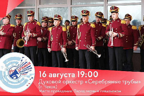 """Silver Trumpets"" Brass Band on August 16 at VDNKh"