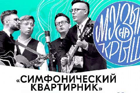 """Symphonic apartment concert"" on August 11 on the roof of the ""Worker and Kolkhoz Woman"" pavilion"