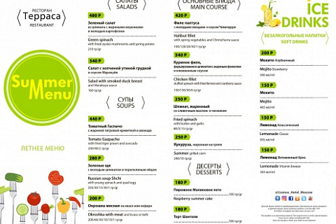 Summer Menu in Terrasa restaurant