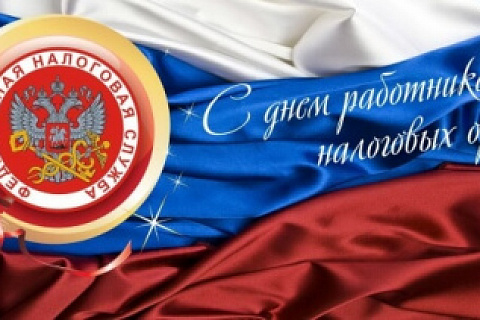 Happy day of the employee of the tax authorities of the Russian Federation!