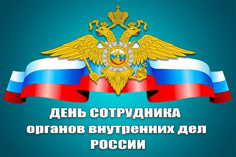 Happy day of the employee of the internal affairs bodies of the Russian Federation!