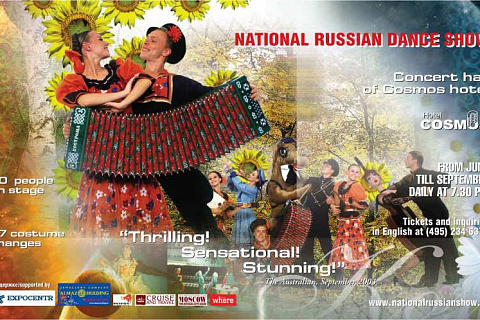RUSSIAN NATIONAL DANCE SHOW IN CONCERT HALL OF COSMOS HOTEL Having already won the hearts ...